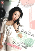 Tora-Tora Gold Vol.65
