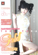 Tora-Tora Gold Vol.66