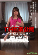 THE 未公開 おもらし大失禁
